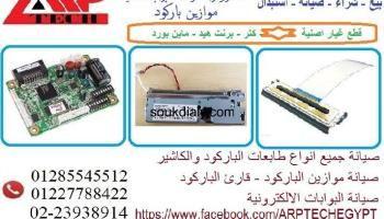 Arp Tech Egypt Egypt Free Classifieds