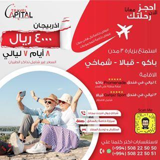 Pin On السياحة في اذربيجان