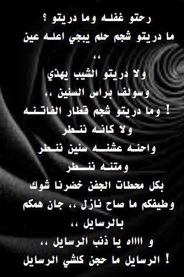 رحتو غفلة شعر شعبي عراقي قصير اخبار العراق Math Movie Posters Math Equations