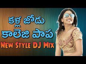 Kallajodu College Papa Dj Song Mix By Dj Sagar Kondu Telugu Folk Dj Song Youtube In 2020 Dj Songs Dj Remix Songs Dj Mix Songs