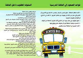 فن الدعاية والإعلان لوحات النقل المدرسي للتواصل عبر الواتساب School School Bus Blog Posts