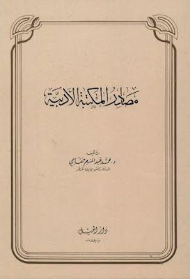 مصادر المكتبة الأدبية محمد عبد المنعم خفاجي Pdf Notebook