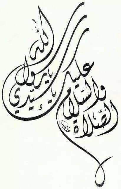 الصلاة و السلام عليك يا سيدي يا رسول الله الصلاة عل النبي Persian Calligraphy Art Islamic Art Calligraphy Calligraphy Art