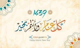 صور راس السنة الهجرية 1439 New Islamic Year Happy Islamic New Year Hijri Year Anime Art Beautiful