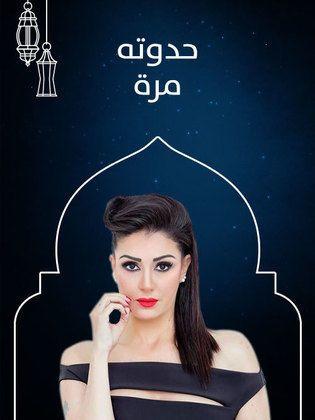 موعد وتوقيت عرض مسلسل حدوته مرة على قناة القاهرة والناس رمضان 2019 Movie Posters Poster Movies