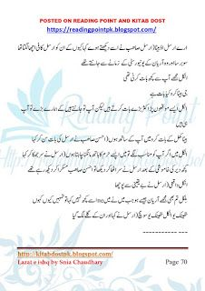 Kitab Dost: Lazzat e ishq by Snia Chaudhary Complete Online