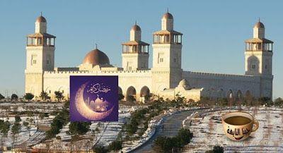 امساكية رمضان 2018 فى الأردن إمساكية رمضان 1439 فى الأردن Ramadan Taj Mahal Landmarks