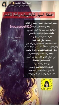 وصفات طبيعية لتنعيم الشعر Hair Care Oils Beauty Recipes Hair Body Skin Care