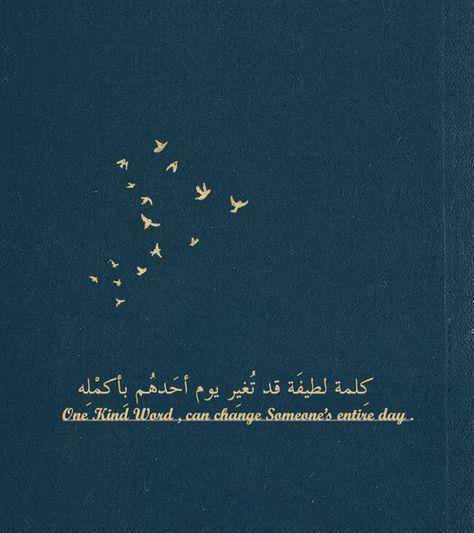بوستات انجليزى صور بوستات انجليزى مترجمة للغة العربية بفبوف Words Quotes Wisdom Quotes Arabic English Quotes