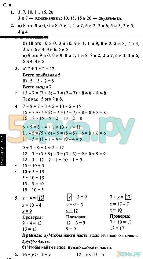 Домашнее задание по математике 2 класс школа 2100 часть