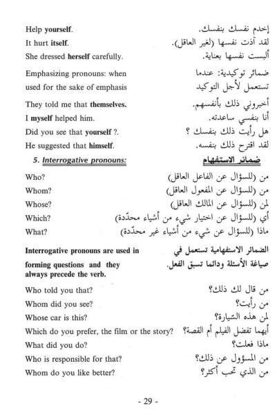 قواعد اللغة الإنجليزية للطلاب محمد بشير Aghiras Free Download Borrow And Streaming Internet Archive English Learning Spoken English Language Learning Grammar English Words