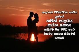 Image result for sinhala love wadan photos | Online invites | Sad