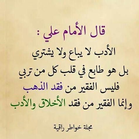 لمن يفقه الأدب فقط ما دون ذلك هم من الطبقة الدونية وجهنم ولئس المصير Wisdom Quotes Islamic Quotes Ali Quotes