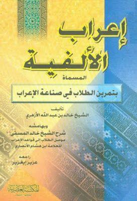 إعراب الألفية المسماة تمرين الطلاب في صناعة الإعراب خالد الأزهري ط العصرية Pdf Intellegence Arabic Books Warrior Quotes