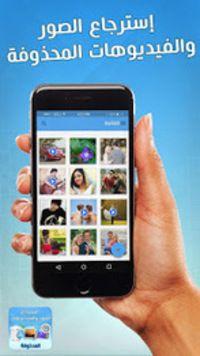 استرجاع الصور والفيديوهات Apps On Google Play Https Play Google Com Store Apps Details Id Com Germed Recmed Application Android Android App