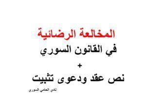 أولا صيغة سند أمانة وفق القانون السورية فيما يلي صيغة سند أمانة وفق القانون السوري ولا يشترط أن تكون مطبوعة أو بنو Arabic Calligraphy Calligraphy Arabic