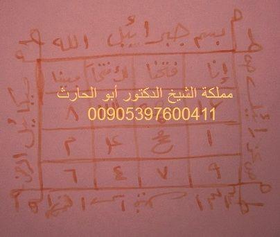 لكل البيوت التي فيها مشاكل وخاصة المشاكل الزوجية الخطيرة Temple Tattoo Allah Diy And Crafts