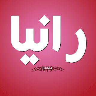 معنى اسم رانيا وشخصيتهاhttp Ift Tt 2avthcn Vimeo Logo Gaming Logos Company Logo