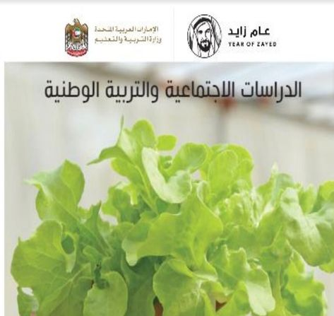 حل كتاب التربية الوطنية للصف الرابع الفصل الثالث جودة عالية Herbs