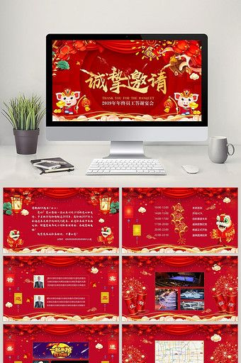 Atmospheric China Red 2019 Annual Invitation Letter PPT Template