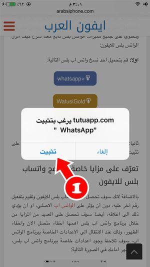 رسالة تطلب اذن تثبيت واتس اب بلس على جهازك الايفون How To Protect Yourself Places To Visit Incoming Call Screenshot