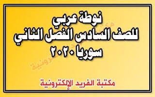 نوطة ومحلول عربي للصف السادس الفصل الثاني سوريا 2020 Sixth Grade Second Semester Grade