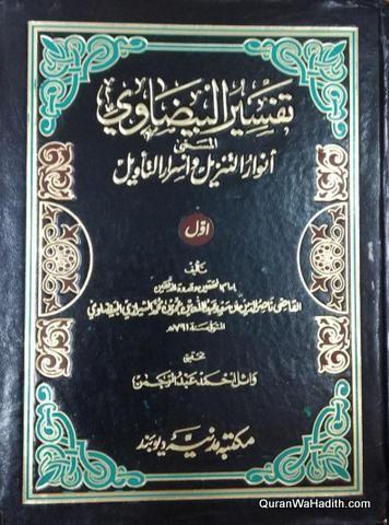 Tafseer E Baizawi Anwar Al Tanzil Wa Asrar Al Tawil تفسير البيضاوي أنوار التنزيل Free Ebooks Download Books Free Books Download Free Ebooks