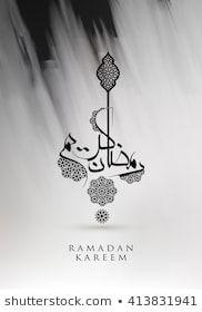 Stock Photo And Image Portfolio By Samiph222 Shutterstock Beautiful Image Vectorielle Ramadan