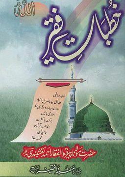 Khutbat e Faqeer | Free Books | Urdu novels, Free books, Novels