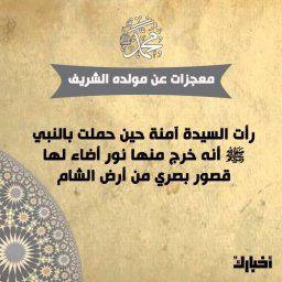 معجزات ووصف يوم مولد الرسول محمد صلى الله عليه وسلم المولد النبوي صورة ٢ Movie Posters Social Security Card