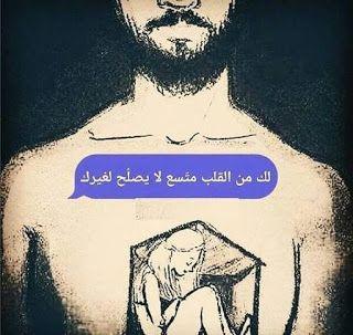 اجمل الصور المعبرة عن الحب 2021 صور حب In 2021 Arabic Love Quotes Love Quotes Wallpaper Jokes Quotes