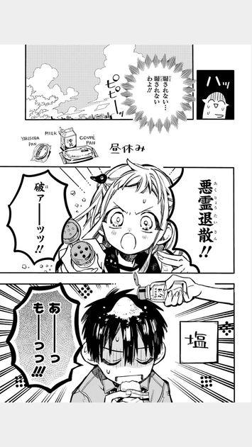 地 縛 少年 花子 くん 漫画