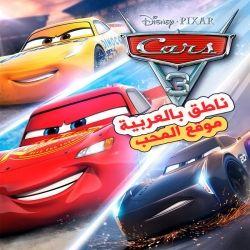 فيلم كرتون سيارات الجزء الثالث Cars 3 2017 مدبلج للعربية Sports Car Pixar Car