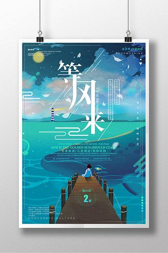 Waiting For The Wind To Come Illustration Travel Seaside Countdown Waiting Commercial Aesthetic Poster Psd Free Download Pikbest Poster Template Illustration Poster