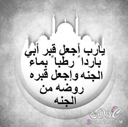 اهداء لروح ابى لن انساك ياابى صور معبرة عن فقدان الاب I Miss You Dad Grieving Quotes Islam Facts