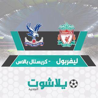 مشاهدة مباراة ليفربول وكريستال بالاس بث مباشر اليوم 24 06 2020 في الدوري الانجليزي Crystals Calm Artwork Crystal Palace