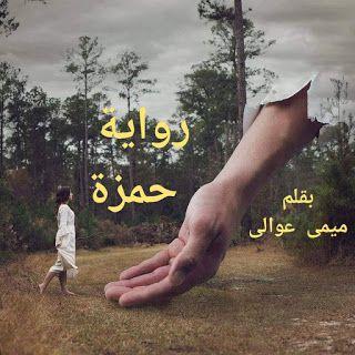مدونة دار مصر رواية حمزة كاملة بقلم ميمي عوالي جميع فصول الرواية Movie Posters Blog Blog Posts