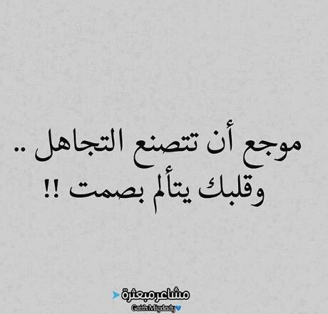 Pin By صمتي حكايہ On مماراق لي Arabic Quotes Life Quotes Quotations