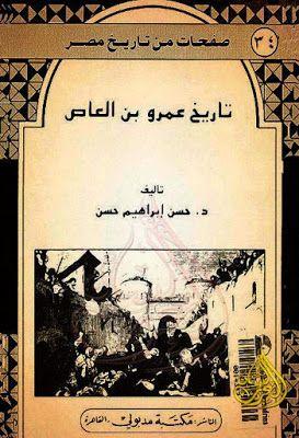 تاريخ عمرو بن العاص حسن إبراهيم حسن قراءة أونلاين وتحميل Pdf Books Goor Playbill