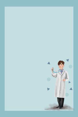يوم الطبيب الصيني خلفية جديدة الصين القسم الأطباء جديد خلفية طبي الصحة الأدب والفن الغرض Background Images Arabic Food China