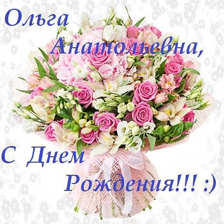 pozdravleniya-s-dnem-rozhdeniya-olga-otkritki foto 14