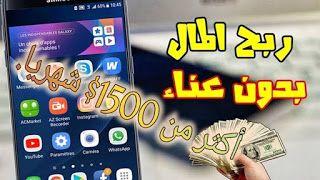 كيفية الربح من الانترنت للمبتدئين أكثر من 1500دولار عن طريق هاتفك النقال فقط Earn Money Earnings