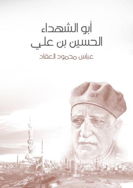 أبو الشهداء الحسين بن علي Arabic Books Internet Archive Books