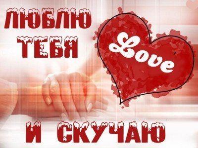 Otkryt V Polnom Razmere Romanticheskie Citaty Otkrytki Lyublyu Tebya