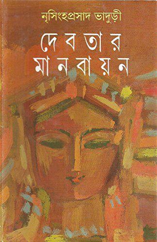 Pin by Sabita Sarkar on Buy Bengali Religion, Philosophy