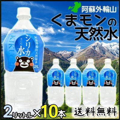 くまモン シリカ水 阿蘇外輪山 送料無料 2000円以下 クリックル キャッシュレス5 還元 天然水 熊本 阿蘇 くまモン