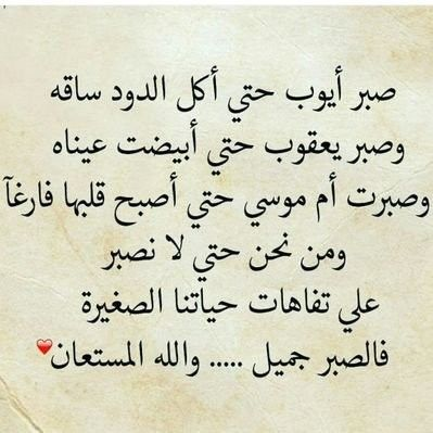 Pin By Zeinab On قيل يوما Life Quotes Quotes Math
