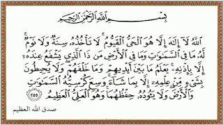 تفسير حلم قراءة اية الكرسي في المنام Quran Verses Holy Quran Quran
