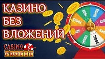 Халява за регистрацию в казино online casino website