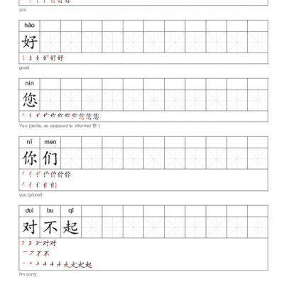 Hsk Standard Course 1 Lesson 1 Vocabulary Writing Worksheet Writing Worksheets Worksheets Vocabulary Worksheets Printable chinese writing worksheets